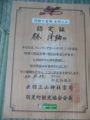 出羽三山6