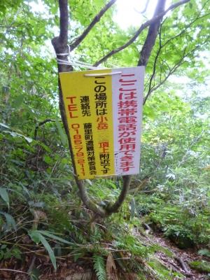 小岳登山6