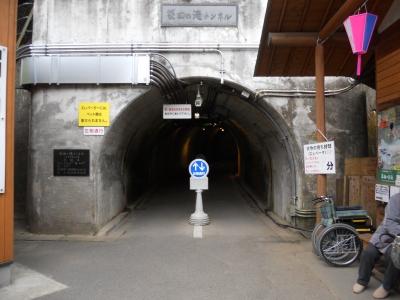 袋田滝入り口