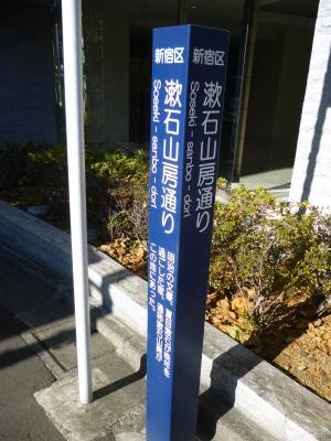 晩年の漱石さんが住んでいたみたい
