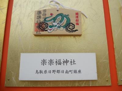 鳥取の神社ですね・・・変わった名前ですよねー