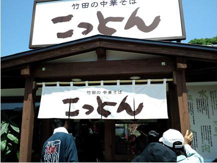 竹田のラーメン
