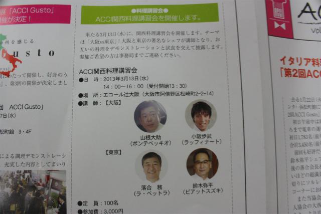 国際日本料理協会について ... - nihon-ryouri.jp