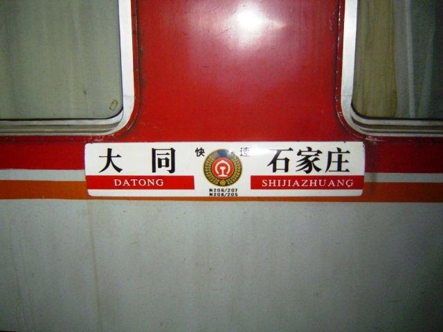 大同行きの列車のプレート