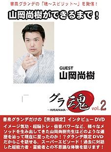 グランデ魂DVD