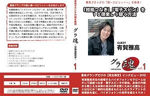グラ魂DVD