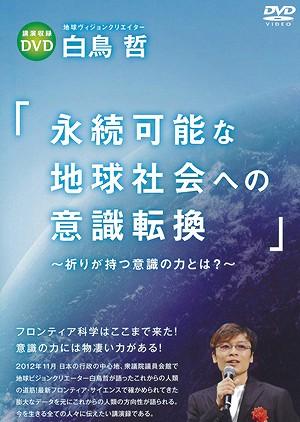 白鳥哲監督講演DVD