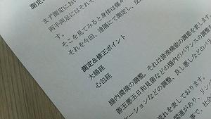 経絡タッチペンダント3