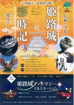 姫路城のファンタジー(*^^*)