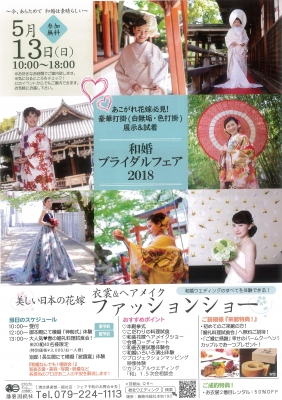 イベント情報NO.2 播磨国総社 和婚ブライダルフェア  2018年5月13日