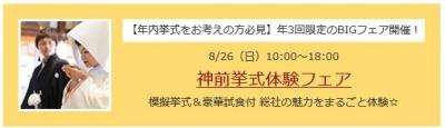 播磨国総社 神前挙式体験BIGフェア 日本人らしく「私らしい結婚式」