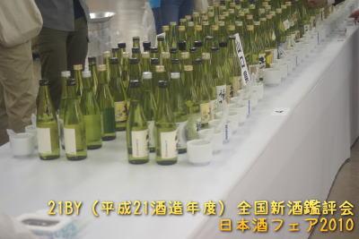 平成21酒造年度新酒鑑評会・日本酒フェア2010