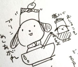 そうですぼくが富士プリンです。