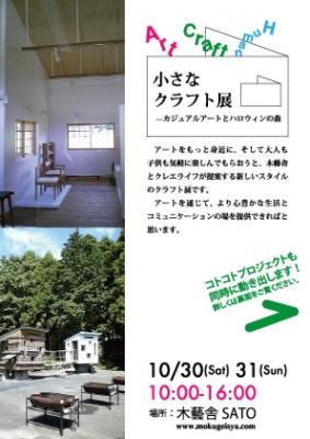 kotokoto_omote
