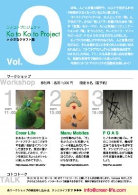 kotokoto_ura