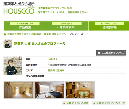 houseco