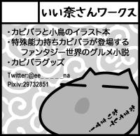 関コミ57サークルカット