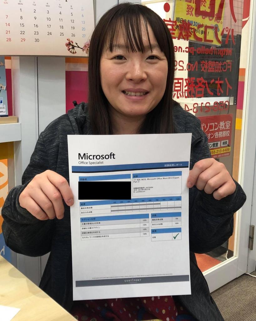 岐阜,MOS試験,PC資格,Word,Excel,PowerPoint,HP作成,各務原市,各務ヶ原市,教室,パソコン,パソコン教室,プログラミング,キッズプログラミング,Scratch,MOS資格,MicrosoftOffice,資格取得,MOS試験会場,パソコン資格