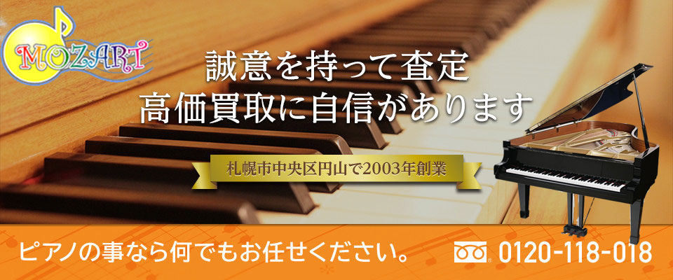 ピアノ専門店 モーツァルト