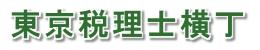 東京税理士横丁