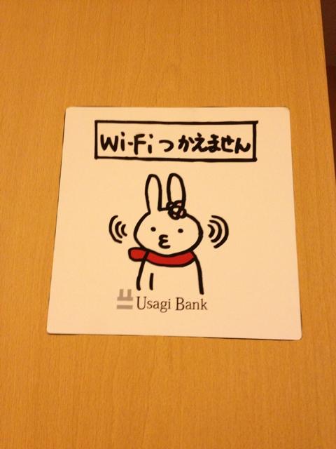 SoftBank Wi-Fi 使えます