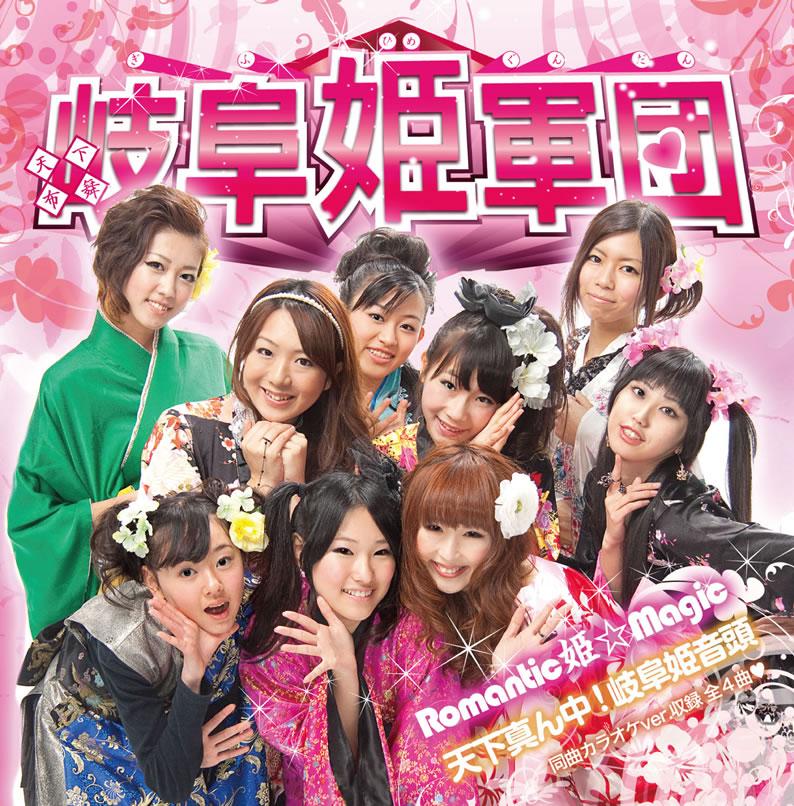 天下布舞 岐阜姫軍団 Romantic 姫☆Magic