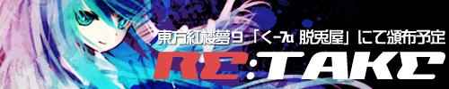 元自機キャラ東方アレンジコンピCD RE:TAKE