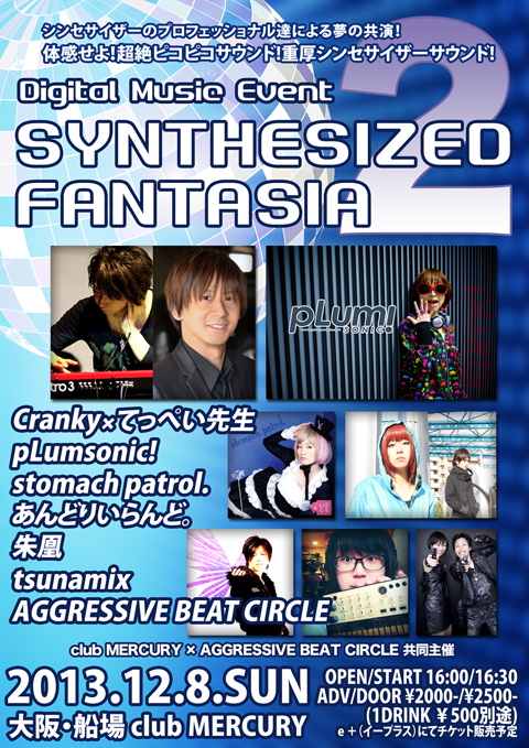 Digital Music Event SYNTHESIZED FANTASIA 2