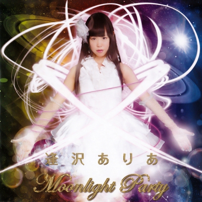 逢沢ありあ Moonlight Party