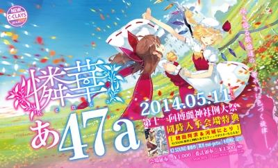 C-CLAYS『憐華 -Renka-』〜第十一回博麗神社例大祭