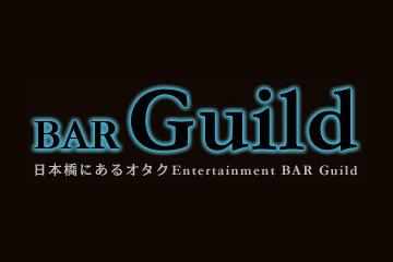 ��� ���ܶ� Bar Guild