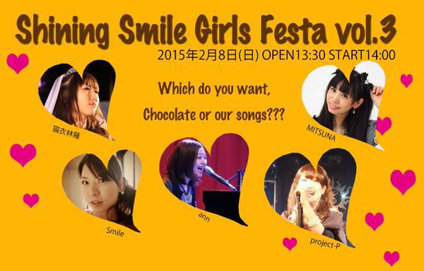 Shining Smile Girls Festa vol.3