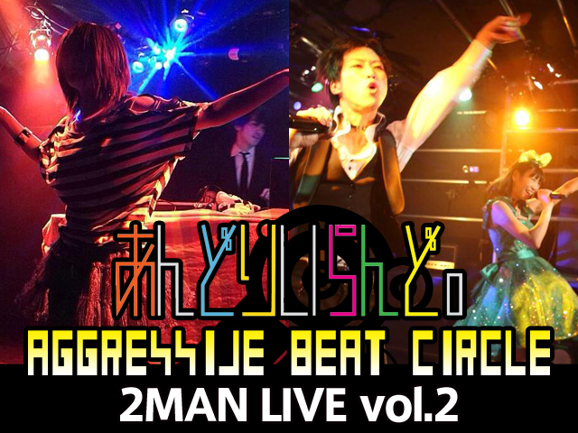 ����ɤꤤ���ɡ� AGGRESSIVE BEAT CIRCLE 2MAN LIVE vol.2