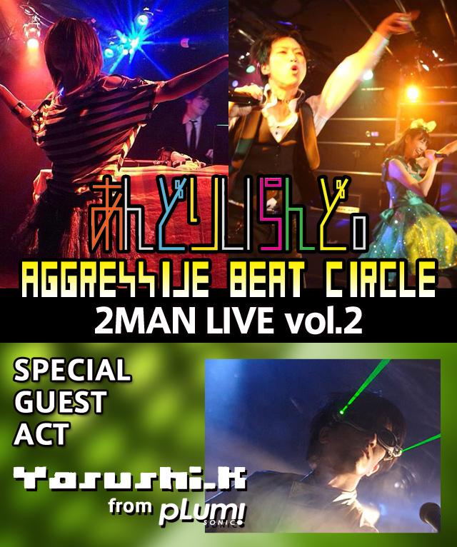 あんどりいらんど。× A.B.C. 2MAN LIVE vol.2