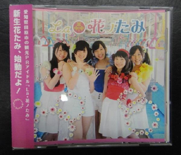 La 花ノたみ CD
