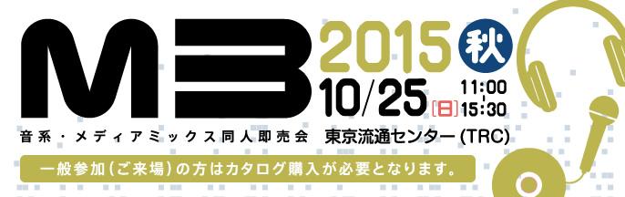 M3 2015 秋 - 音系・メディアミックス同人即売会