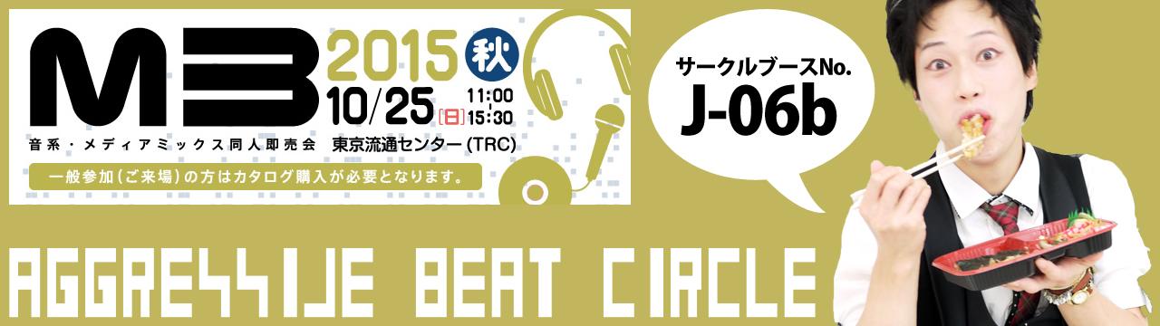 M3 2015 秋 J-06b AGGRESSIVE BEAT CIRCLE