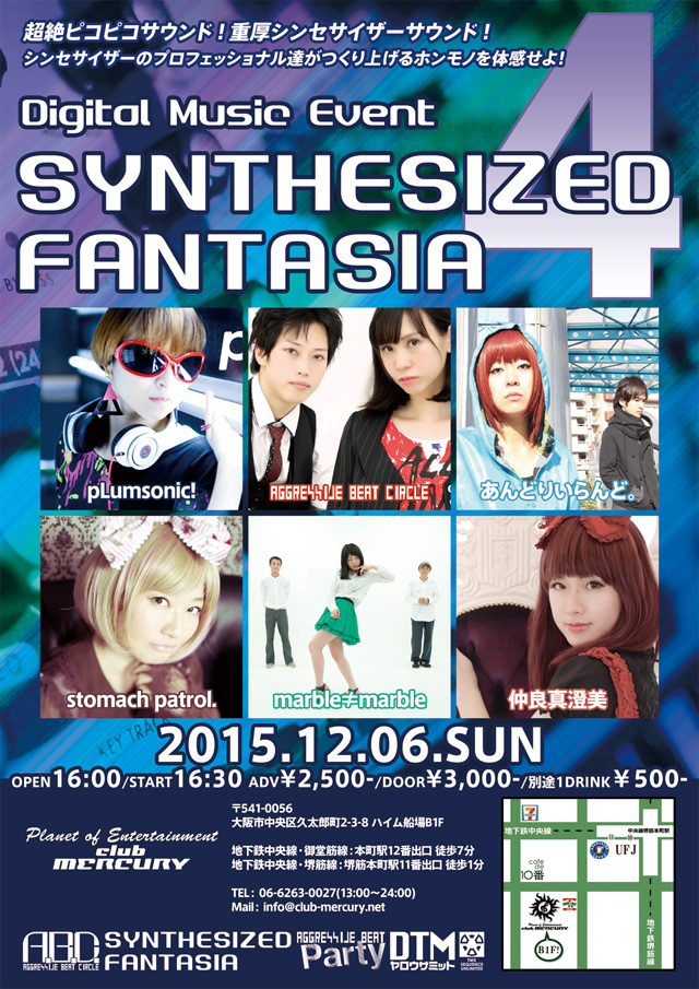 SYNTHESIZED FANTASIA 4