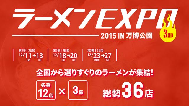 ラーメンEXPO 2015
