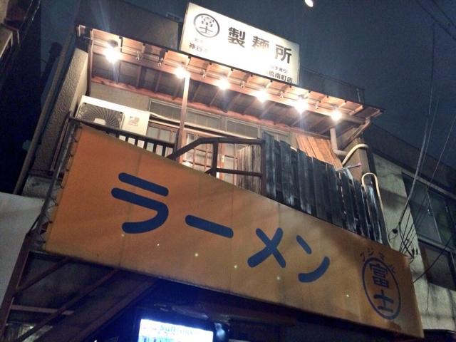東京・志茂『富士丸ラーメン