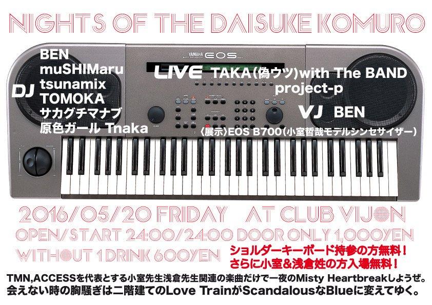 NIGHTS OF THE DAISUKE KOMURO