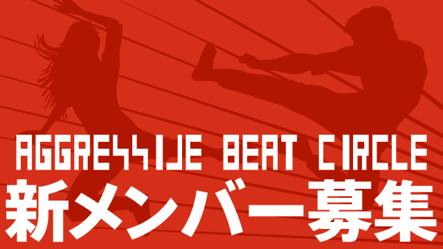 BE AGGRESSIVE BEAT CIRCLE 新メンバー募集!