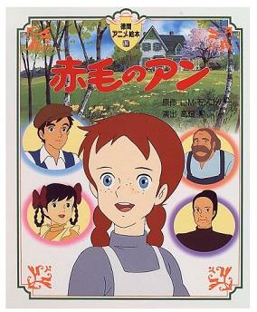 赤毛のアン絵本