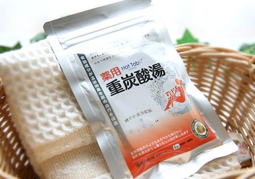 ホットタブ薬用重炭酸湯