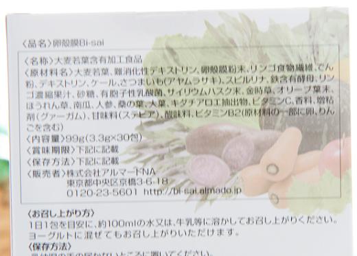 卵殻膜 美-菜のアルマード