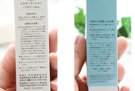 日本酒の化粧品