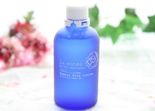 ラミューテ化粧水