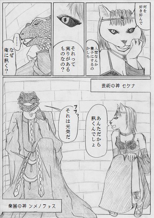 無自覚003.png