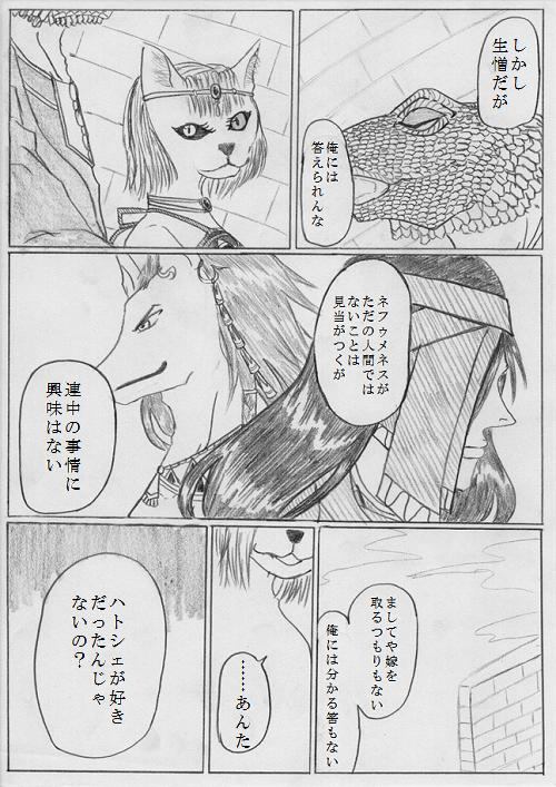 無自覚004.png