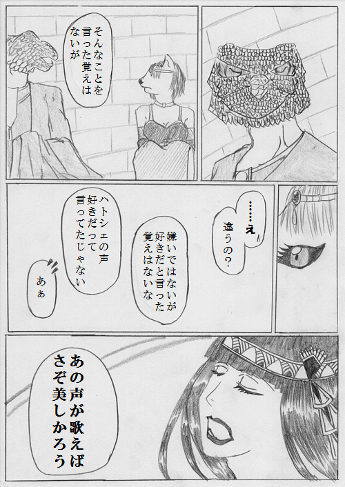 無自覚005.png